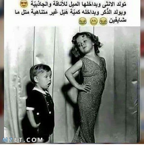 صور مضحكة عن الاطفال