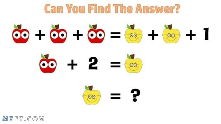 ألغاز رياضيات مع الجواب