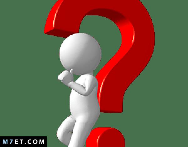 أسئلة لعبة الصراحة بين الاصدقاء