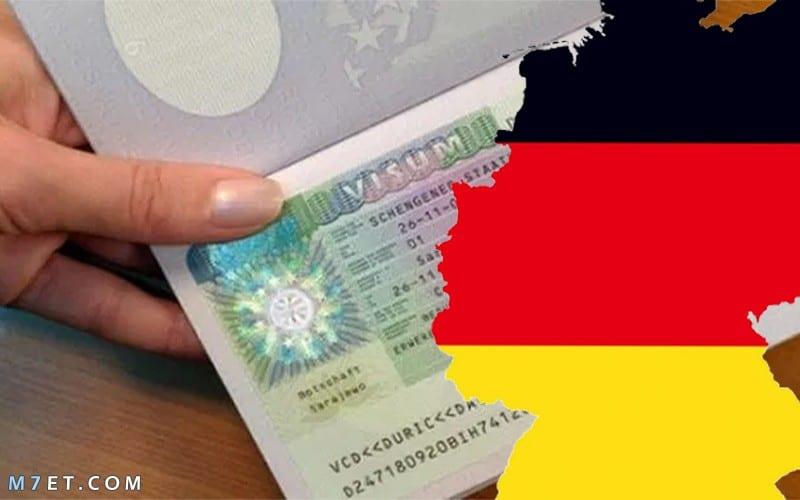 فيزا البحث عن عمل في المانيا