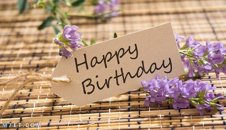 عيد ميلاد سعيد صديقي