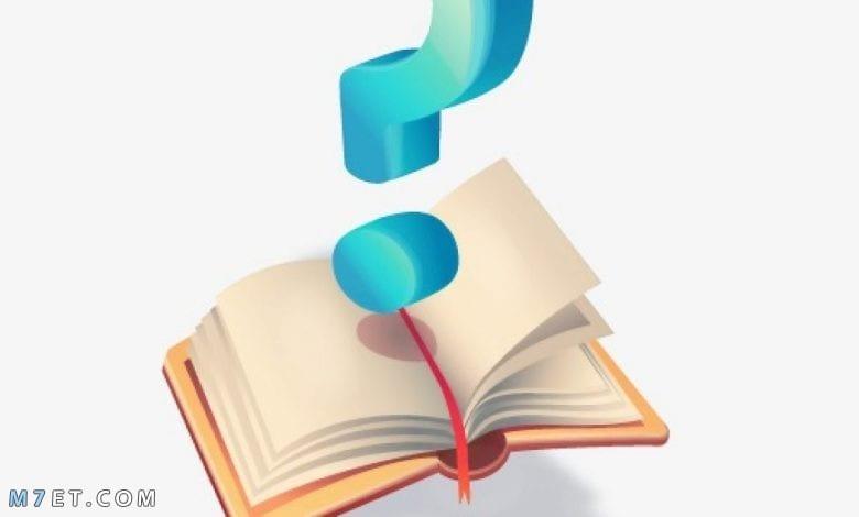 أسئلة واجوبة سهلة ومضحكة لجميع الأعمار