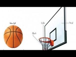 ما هي قواعد كرة السلة وكيفية التحكيم