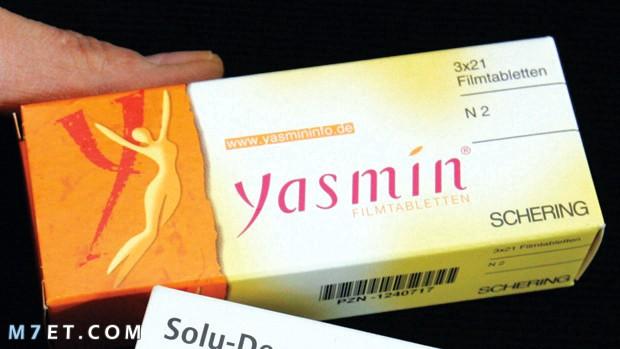 كيفية استعمال حبوب منع الحمل ياسمين