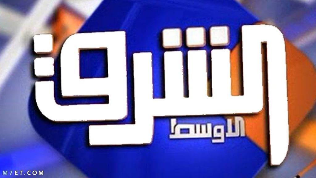تردد قناة الشرق الاوسط الجديدة