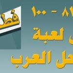 حل لعبة فطحل العرب المجموعة الخامسة