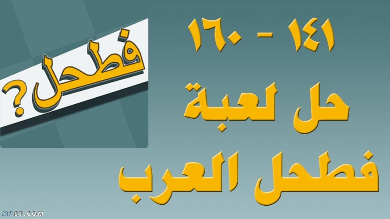 حل لعبة فطحل العرب كاملة