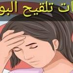 ما هي علامات واعراض الحمل الاكيده بعد الابره التفجيريه