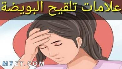 Photo of ما هي علامات واعراض الحمل الاكيده بعد الابره التفجيريه