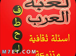 Photo of حل لعبة فطحل العرب المجموعة الثالثة