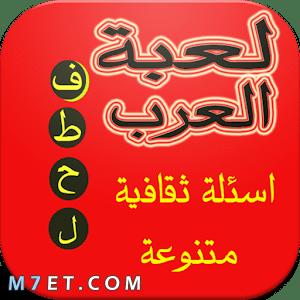 حل لعبة فطحل العرب المجموعة الثالثة