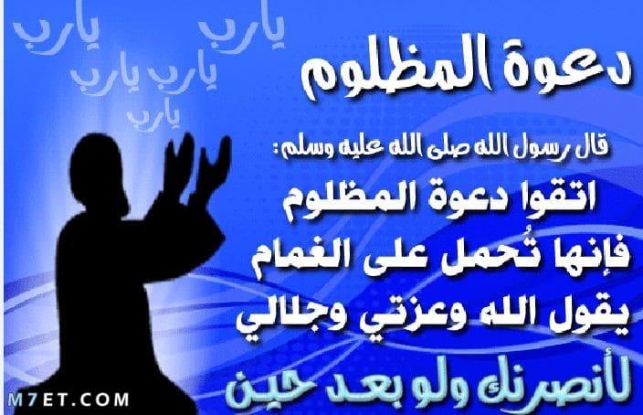 دعاء المظلوم المقهور على الظالم من القرآن