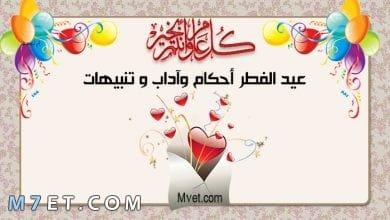 Photo of عيد الفطر أحكام وآداب وتنبيهات
