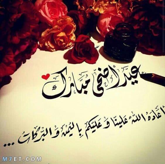 مجموعة صور لل فيديو تهاني عيد الاضحى المبارك