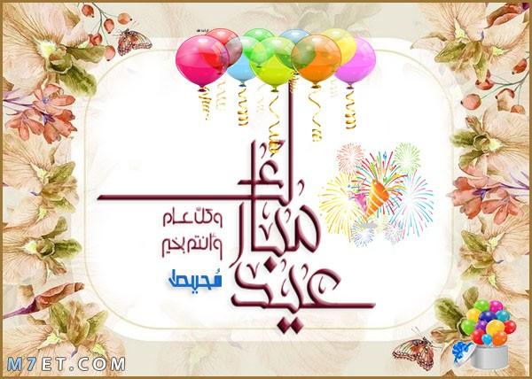 عيد الفطر احكام واداب وتنبيهات