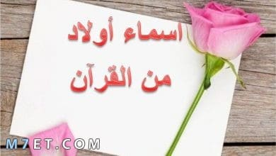 Photo of اسماء اولاد حلوة 2021 من القران ومعانيها