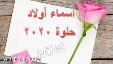 Photo of اسماء اولاد حلوة 2020 من القران ومعانيها