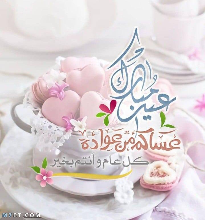 عيدكم مبارك عساكم من عواده