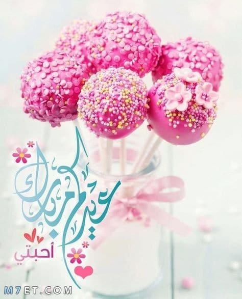 صور عيدكم مبارك جديدة