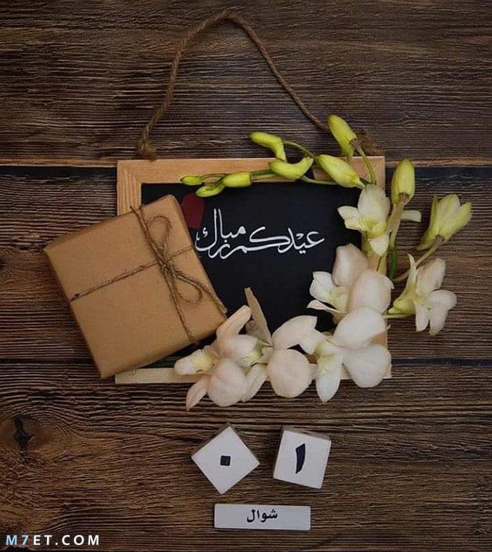 اجمل بطاقات تهنئة عيد الفطر