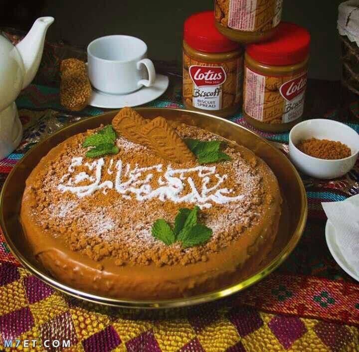 حلوى العيد عيدكم مبارك