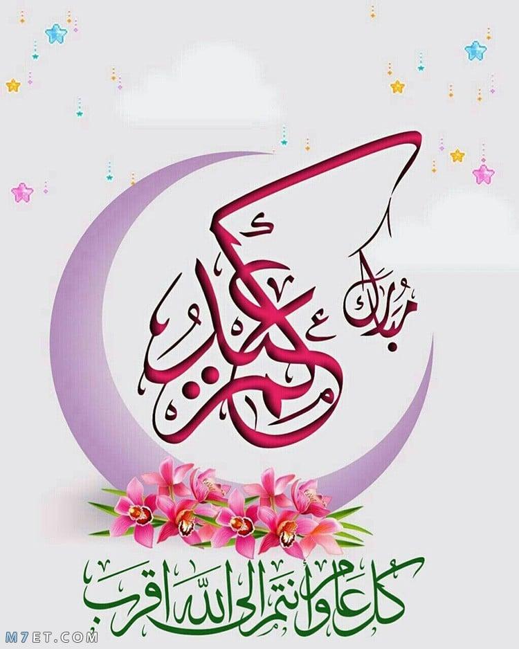 عيدكم مبارك كل عام وانتم بخير