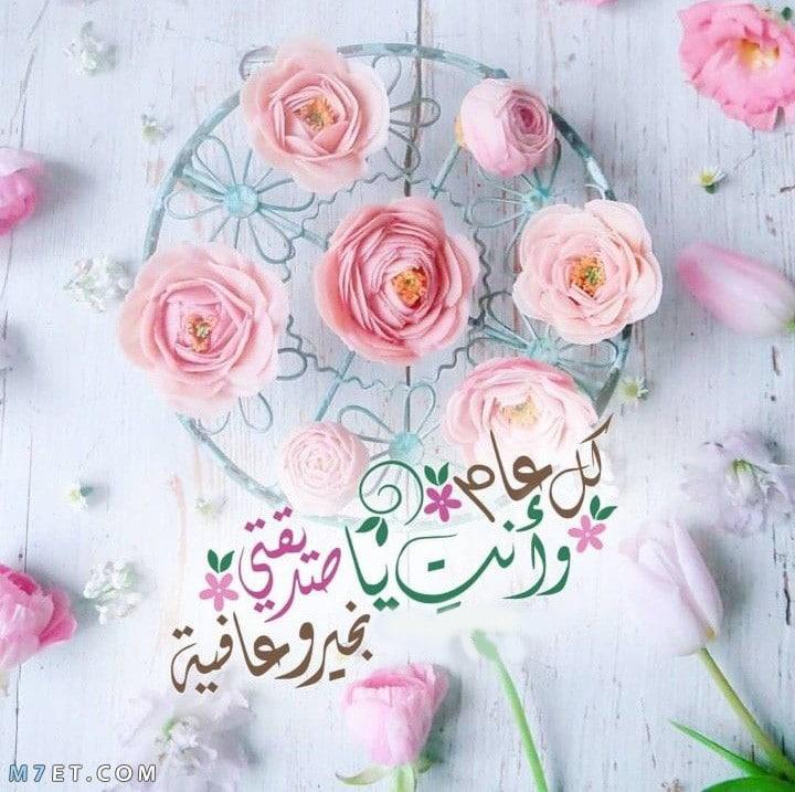 تبريكات عيد الفطر لصديقتي