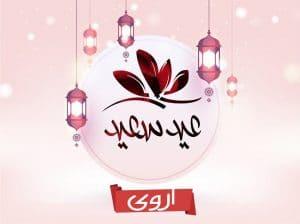 تهنئة بالعيد باسم اروى