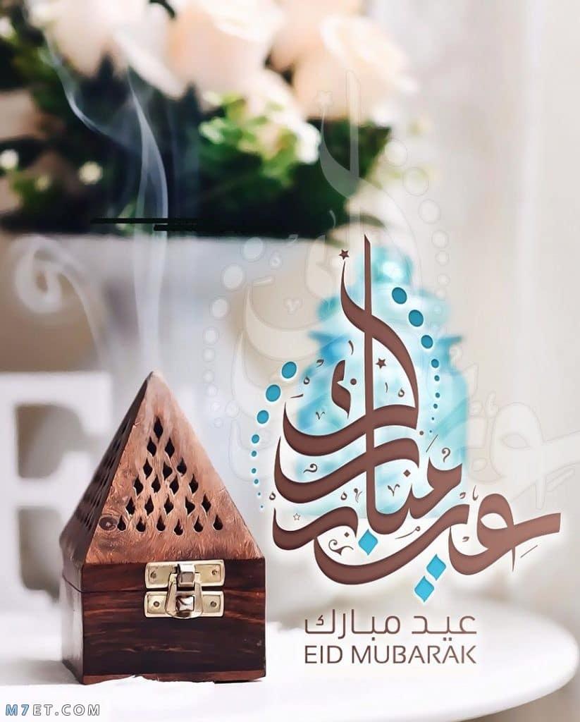 صور عيد مبارك للتهنئة جميلة جدا