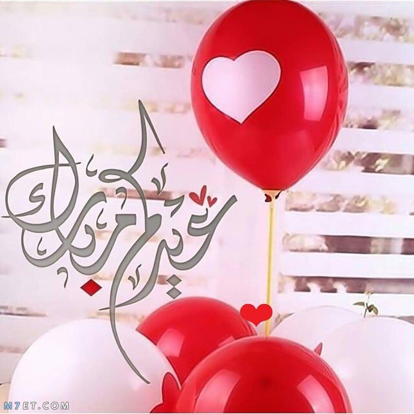 بلونة حمراء مع تهنئة عيدكم مبارك
