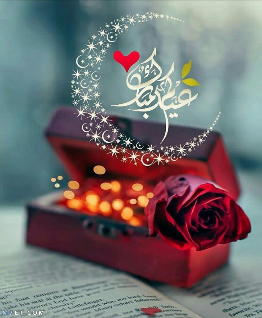 صور عيدكم مبارك رومانسية