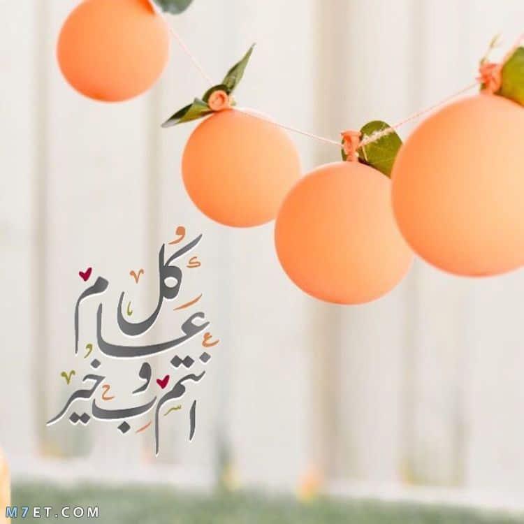 بلالين وكل عام وانتم بخير للعيد
