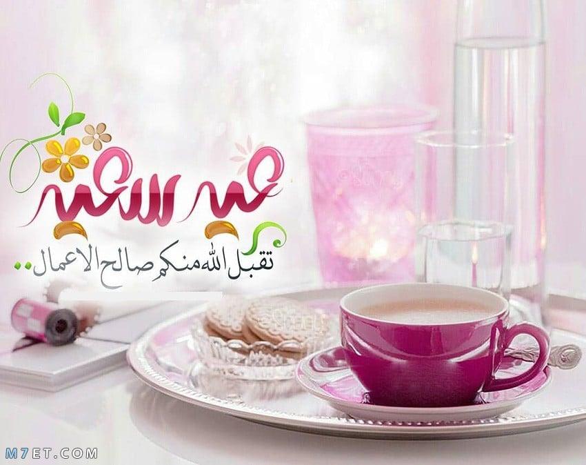 عيد سعيد تقبل الله منكم صالح الاعمال