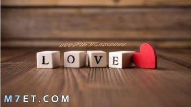 Photo of رسائل حب وغرام 2020 رومانسية جدا