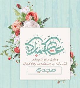 تهنئة بالعيد باسم مجدي