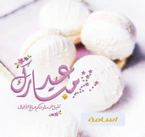 تهنئة بالعيد باسم اسامه