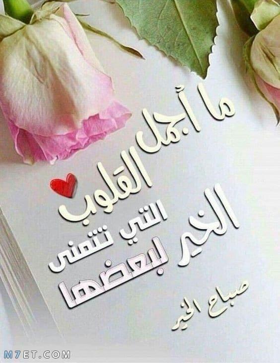 اجمل كلمات صباح الخير