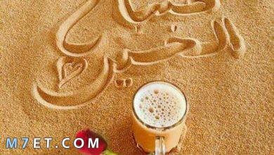 Photo of صباح الخير 2021 أجمل صور و عبارات صباحية