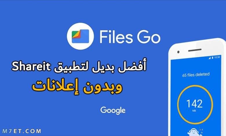 أفضل بديل لتطبيق Shareit من جوجل وبدون إعلانات