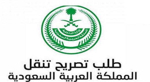 استخراج تصريح تنقل بين المناطق في السعودية