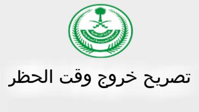 Photo of استخراج تصاريح الخروج اثناء وقت الحظر في السعودية