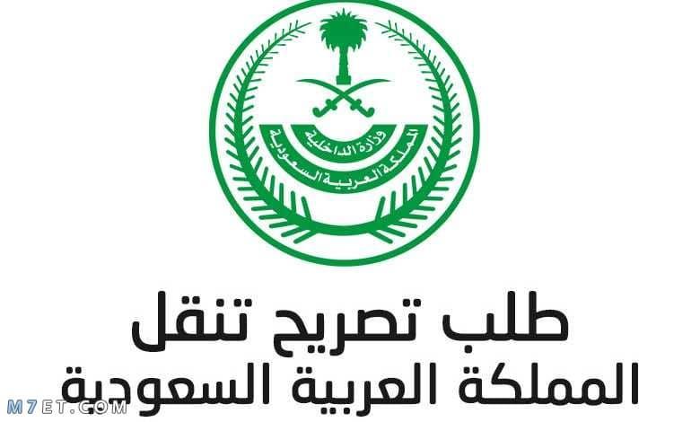 استخراج تصاريح الخروج اثناء وقت الحظر في السعودية