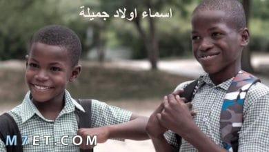 Photo of اسماء اولاد مميزة وجميلة جدا