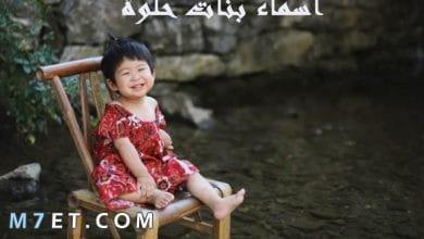 Photo of اسماء بنات حلوة ونادرة ومعانيها المختلفة