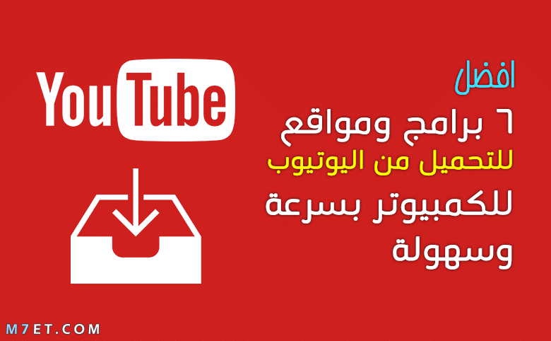 تحميل من اليوتيوب mp3 مقاطع طويلة