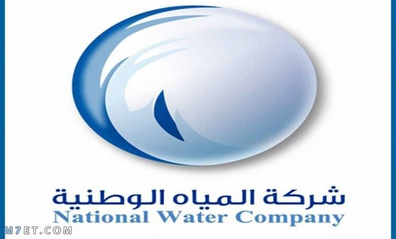 الاستعلام عن فاتورة المياه برقم الهوية