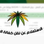 الاستعلام عن نقل الكفالة من خلال وزارة العمل على الانترنت