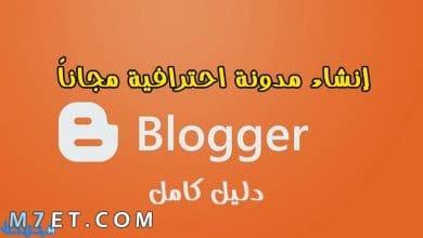 Photo of انشاء مدونة بلوجر مجانية والربح منها : دليل كامل