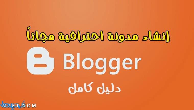 انشاء مدونة بلوجر مجانية والربح منها