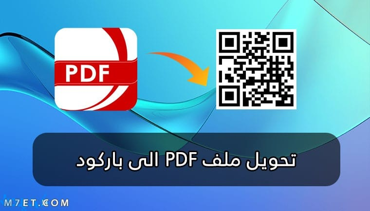 تحويل ملف pdf الى باركود